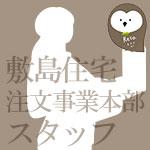 執筆者/敷島住宅 注文住宅事業本部 スタッフ