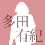 執筆者/多田 有紀