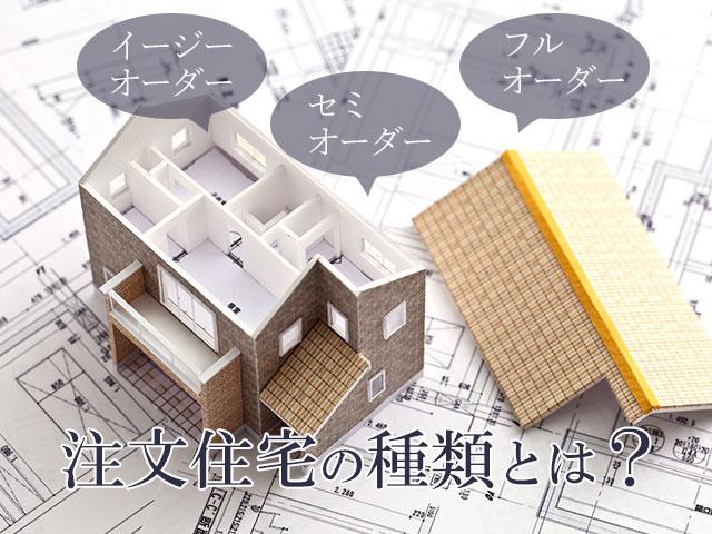 注文住宅の種類