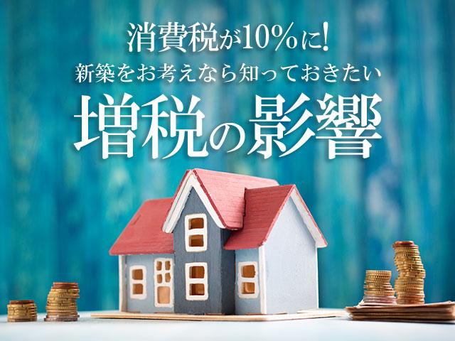住宅購入における増税の影響