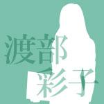 執筆者/渡部彩子