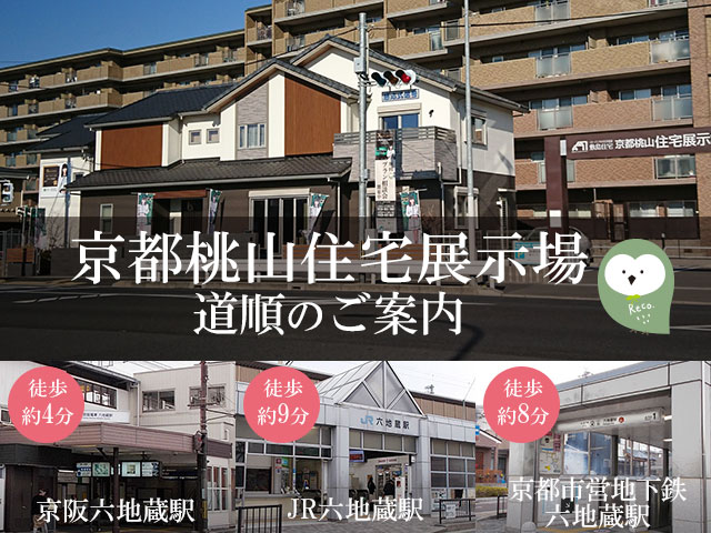 京都桃山住宅展示場への道順のご案内