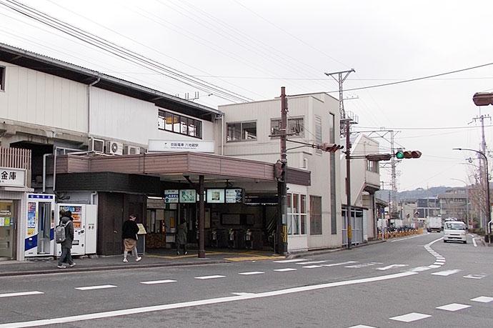 京阪六地蔵駅