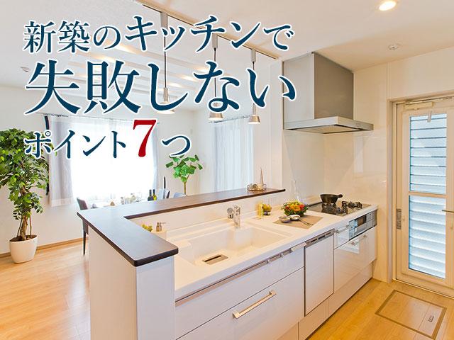 新築のキッチンで失敗しないポイント7つ