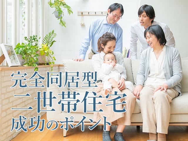 完全同居型二世帯住宅を成功させるポイント