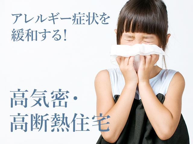 アレルギー症状を緩和する!高気密・高断熱住宅