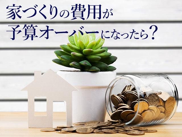家造りの費用が予算オーバーになったら?
