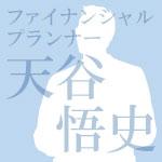 執筆者/<一般社団法人 共生相続遺言支援室 相談員/ファイナンシャルプランナー> 天谷悟史